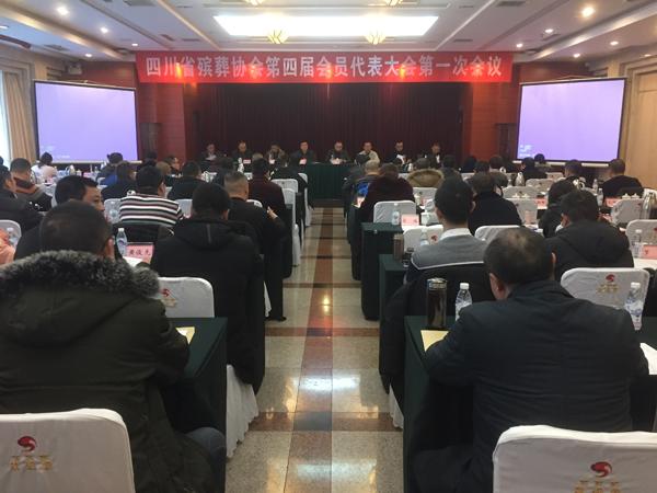 raybet56省雷竞技app竞猜可靠吗协会第四届会员代表大会第一次会议在成都召开