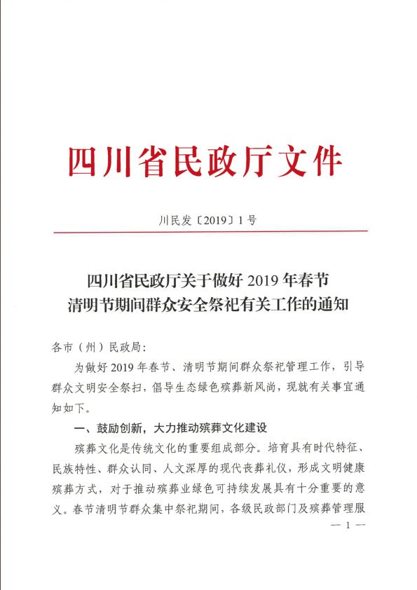 raybet56省民政厅关于做好2019年春节清明节期间群众安全祭祀有关工作的通知